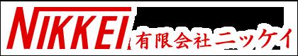 埼玉県川口市の土木舗装工事は(有)ニッケイ|現場作業員求人募集中